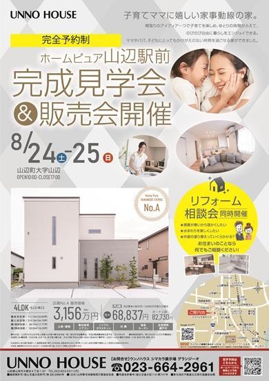 yamanobe_0824-25_390.jpg