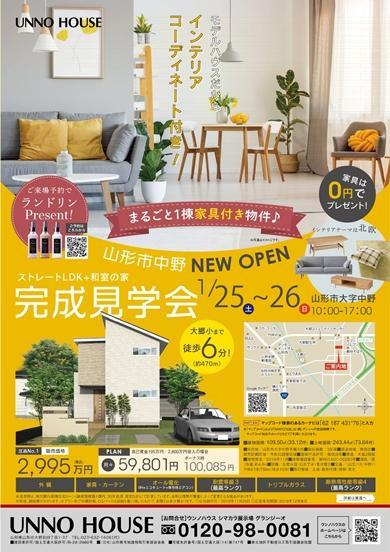 nakano0125-26_page-0001.jpg