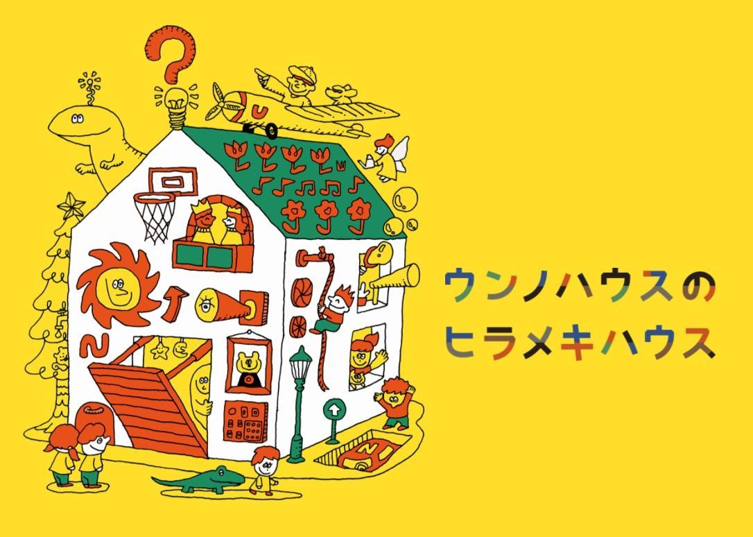 hirameki-House (1).jpg